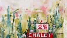 [지상갤러리] 박영덕화랑, 우도 라인 개인전