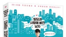 김윤수 빌사남 대표 '대세는 꼬마빌딩이다' 출간