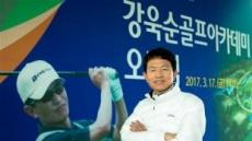 18승의 강욱순, 이젠 골프아카데미 CEO
