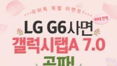 스마트폰 정보 어플 모비톡, 'G6' 구매 시 '갤럭시탭7.0' 선착순 지급