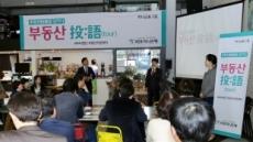 KEB하나銀, 전문가와 함께 보는 '부동산 투어 세미나' 개최