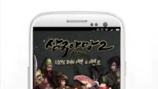 찌, '삼국야망2 온라인' 구글 기프트카드 페이백 이벤트 실시