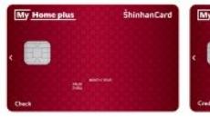 신한카드, 홈플러스 제휴카드 출시