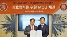 미래에셋금융서비스 - 드림라이프은퇴설계·종합자산관리 업무협약