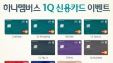 하나카드, 하나멤버스 1Q카드 시리즈 이벤트