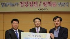 KT&G, 잎담배 경작농민 건강검진 등 4억 지원