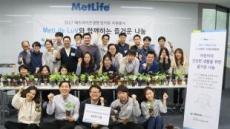 메트라이프생명 '지구의 날' 사회공헌활동