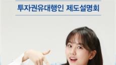 삼성증권, 28일 증권투자권유대행인 모집 설명회 개최