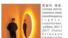 삼청동에 뜬 태양…빛·거울로 담은 '공존'