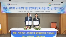 GS건설, 1종 항만배후단지 민간개발 참여