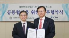 한국공인회계사회 대한변호사협회와 '공동협력을 위한 업무협약' 체결