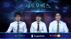 헝그리앱, '섀도우버스 마스터즈 오픈 시즌1' 4강 및 결승전 금일 8시 생중계