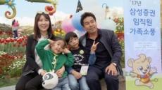 삼성증권, 5월 가정의 달 맞이 '임직원 가족 행사' 개최