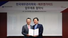 [생생코넥스] 에프앤가이드, 한국재무관리학회와 업무협약 체결