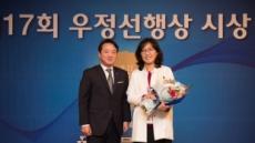 코오롱그룹 '제17회 우정선행상' 大賞에 이정아씨 선정