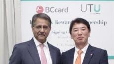 BC카드, 외국인관광객에 글로벌포인트 쌓아준다