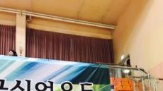 성동구 유도부, 2017 전국실업유도최강전 금1, 동1 획득