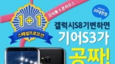 모비톡, '갤럭시S8' 기변시 '기어S3' 증정 이벤트 실시