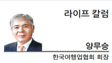 [양무승-한국여행업협회 회장]'관광 4.0 거버넌스'를 구축해야