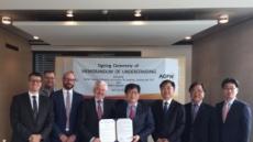 한국지역난방공사, 독일 지역난방협회와 기술협력 체결