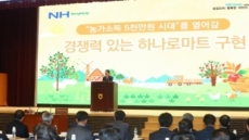 농협, 전국 하나로마트 선도조합 협의회 정기총회