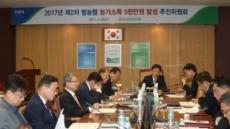 농가소득 증대를 위한 '범농협 농가소득 5천만원달성 추진위원회'개최
