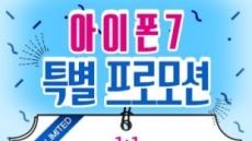 모비톡, '아이폰7' 구매자에게 최신 아이패드 선착순 증정!