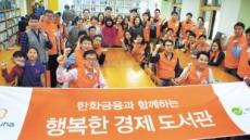 한화손보 '행복한 경제도서관' 지원