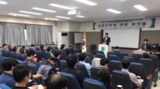 경기도의회 운영위, 10대 도의회 '로드맵' 워크숍