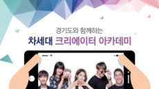 성남미디어센터, 크리에이터 아카데미 참가자 모집