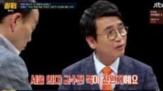 """유시민 """"안철수 부인 의혹 진원지는 서울대 교수진…아직 해명 부족한 듯"""""""