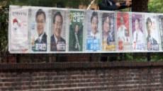 선거벽보 문재인 후보 얼굴만 골라 훼손한 70대 남성 체포