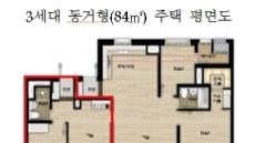3代가 한 집서 육아ㆍ실버복지 해결…LH '3세대 동거형'주택 확대 공급