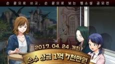 '손끝 웹소설 공모전' 스낵북, 이문영‧곽경택 등 초특급 심사진 '화제'