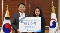 경제교육포털 명칭 '경제배움e'로 확정…유일호 부총리 명칭공모 수상자 시상식