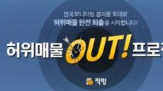 직방, 중개사 탈퇴 초강수…'허위매물 아웃 프로젝트' 성과