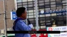 """""""정신차리십데이"""" 김부겸 의원 사투리 연설 '화제'…""""칠성시장이 특정 정당 텃밭 아니라예"""""""