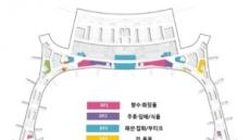 '새공항 T2' 면세점 … 화장품 호텔신라, 담배ㆍ주류는 롯데품으로