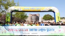 지역사회에 행복 나누는 삼성전자 '사랑의 달리기'