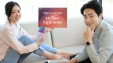 LG G6 사은품 이벤트 6월말까지 연장