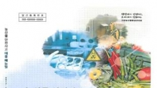농관원, 농산물 안전사고 대응 매뉴얼 발간