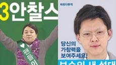 '안찰스'ㆍ'유목민' 오늘 안철수ㆍ유승민 만난다