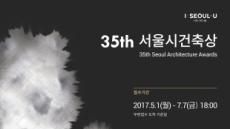 '제35회 서울특별시 건축상' 작품 공모