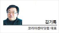 [CEO 칼럼-김기록 코리아센터닷컴 대표]해외직판, 필수는 채널 다양화