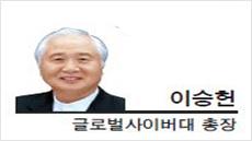 [헤럴드포럼-이승헌 글로벌사이버대 총장]봄이 왔네, 봄이