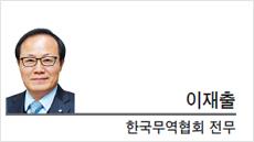"""[월요광장-이재출 무역협회 전무] """"한국경제 재도약의 해법은 기업에 있다"""""""