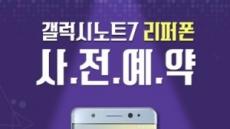 모비톡, '갤럭시노트7 리퍼폰' 사전예약자 1만 명 돌파