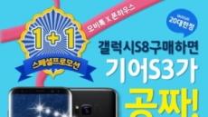 모비톡, '갤럭시S8' 구매 시 최신 '기어S3' 증정 이벤트 실시