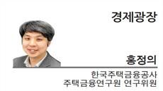 [경제광장-홍정의 한국주택금융공사 주택금융연구원 연구위원]새정부 출범…가계부채 해법은