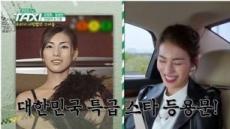 김정화 알고 보니 차은택이 발탁해 연예계 데뷔